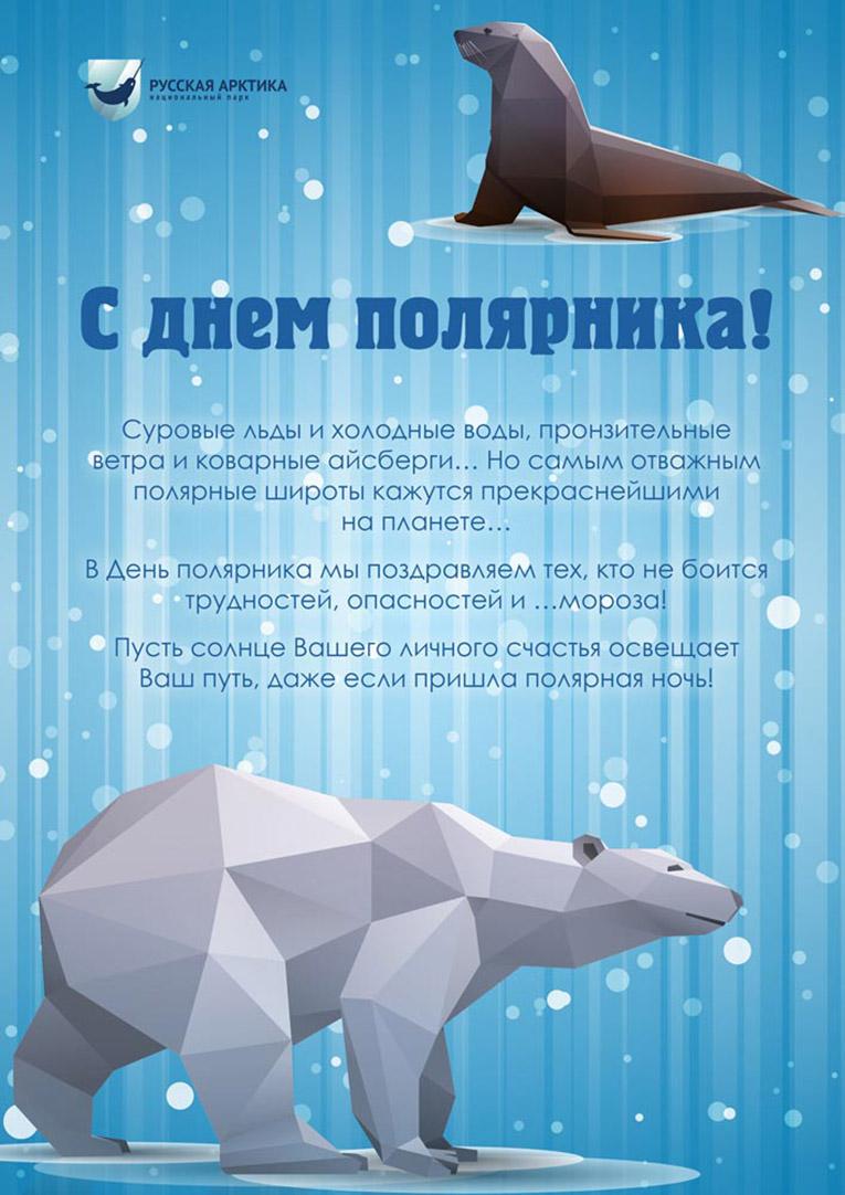Открытки. 21 мая День полярника России