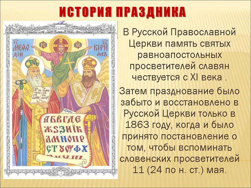 Открытки. 24 мая – День славянской письменности и культуры. История праздника