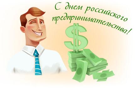 С днем предпринимателей! Успехов! открытки фото рисунки картинки поздравления