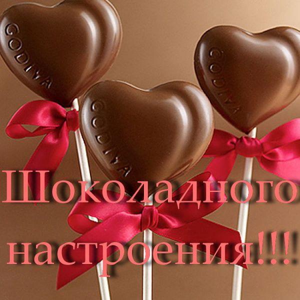 Всемирный день шоколада 11 июля. Шоколадного настроения