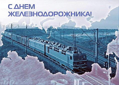 День железнодорожника. С праздником