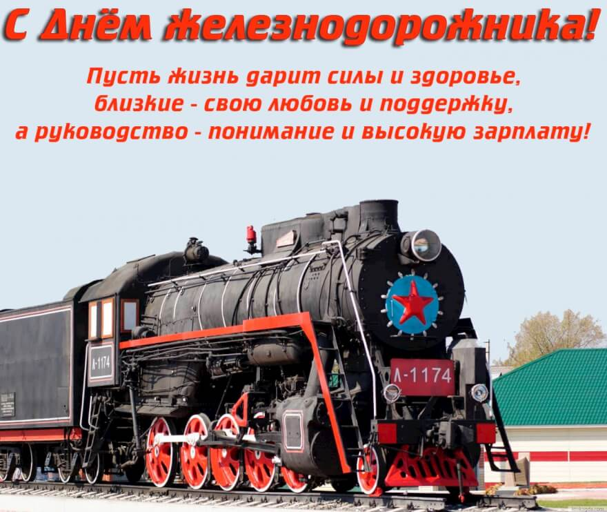 Поздравления на День железнодорожника!