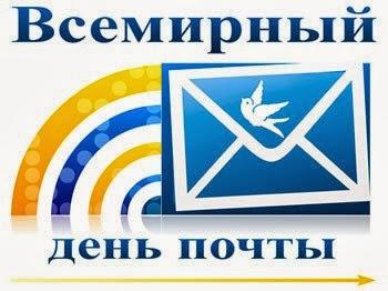 Всемирный день почты! PostDay