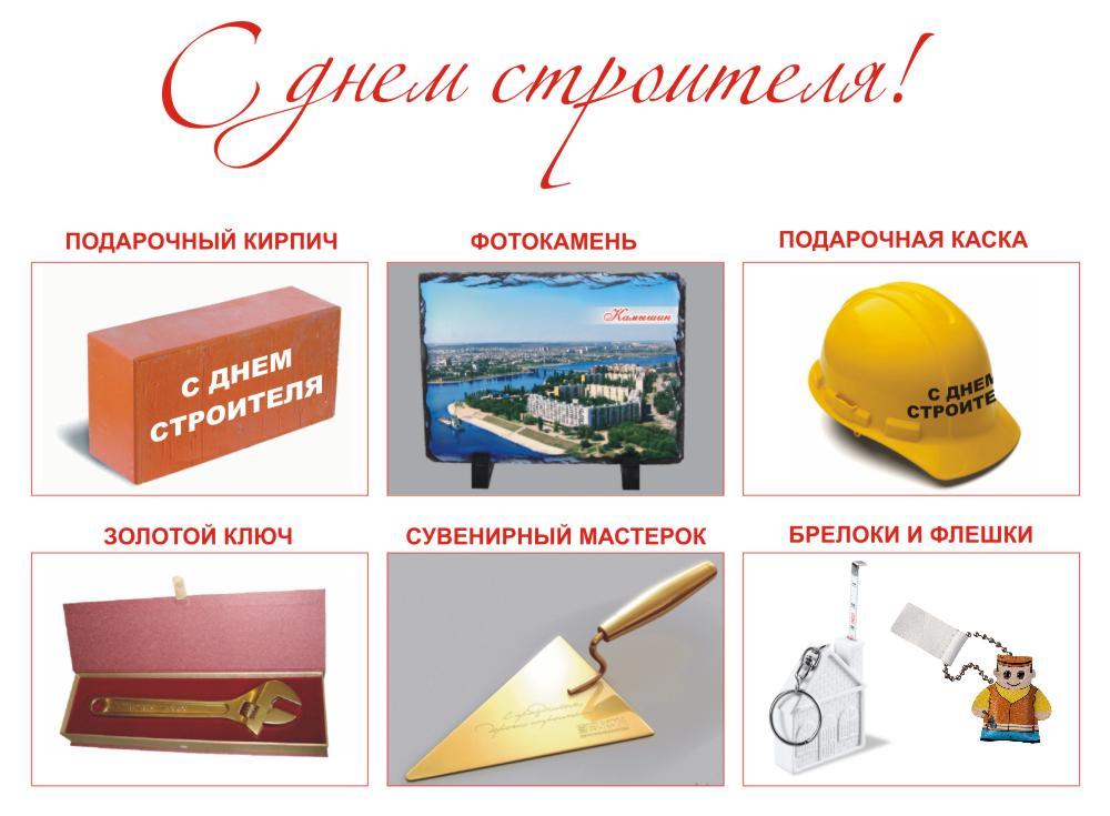 Открытка. С днем строителя! Подарки строителям открытки фото рисунки картинки поздравления