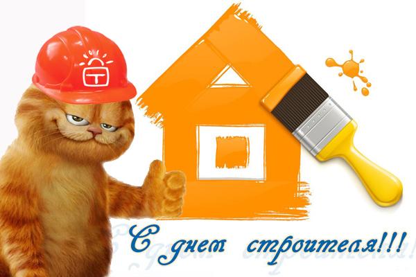 Открытки. С Днем Строителя! Рыжий кот-строитель открытки фото рисунки картинки поздравления