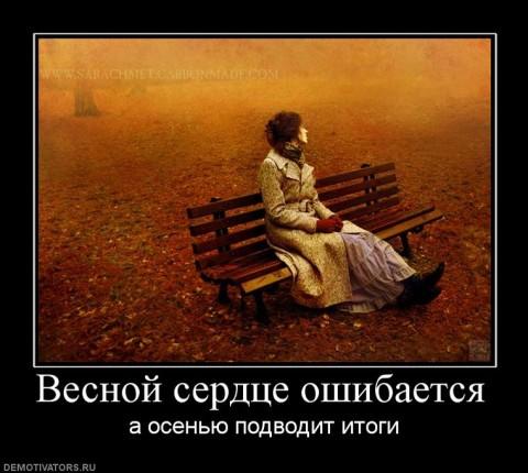 Весной сердце ошибается, а осенью подводит итоги открытки фото рисунки картинки поздравления