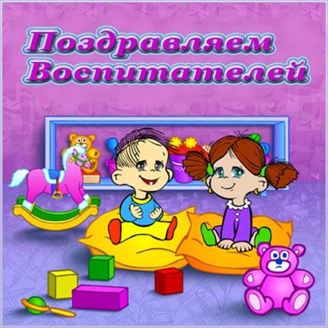 Открытка. День воспитателя и дошкольного работника! Малыши с игрушками открытки фото рисунки картинки поздравления
