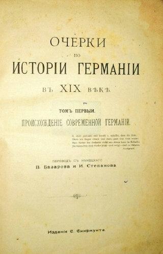 «Очерки по истории Германии в XIX веке».jpg