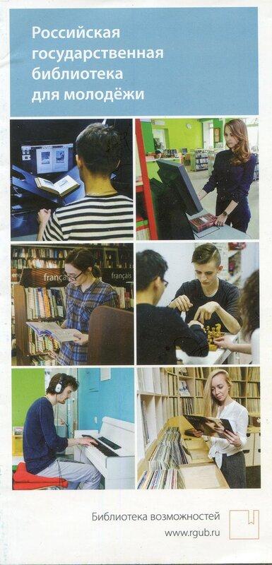 Российская государственная библиотека для молодёжи.jpg