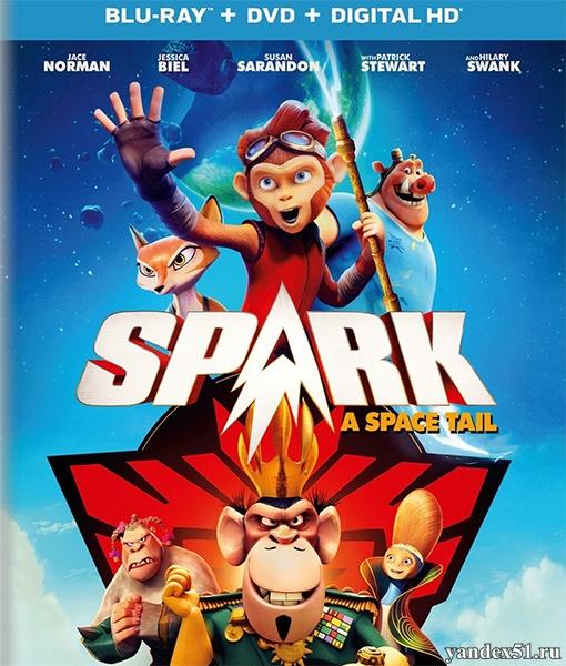 СПАРК. Герой Вселенной / Spark: A Space Tail (2016/BDRip/HDRip)