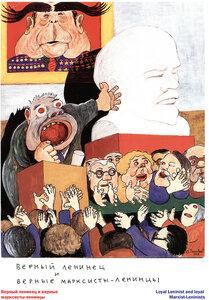Верный ленинец и верные марксисты-ленинцы. Автор А.Зиновьев