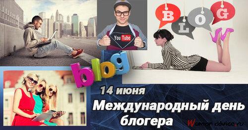 mezhdunarodnyy_den_blogera.jpg
