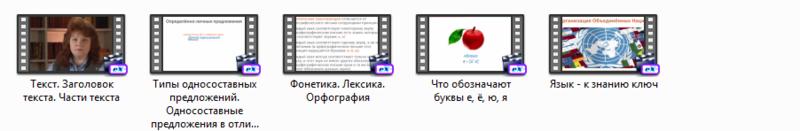 Видеоуроки - 3.png
