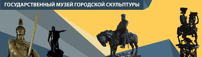 Государственный музей городской скульптуры в Санкт-Петербурге основан 28 июля 1932 года. http://www.gmgs.ru/  pic.12