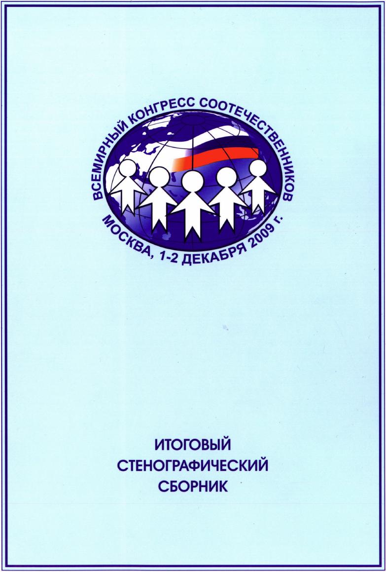 III Всемирный конгресс соотечественников, проживающих за рубежом (Итоговый стенографический сборник