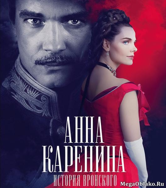 Анна Каренина. История Вронского (2017/WEB-DL/WEB-DLRip)