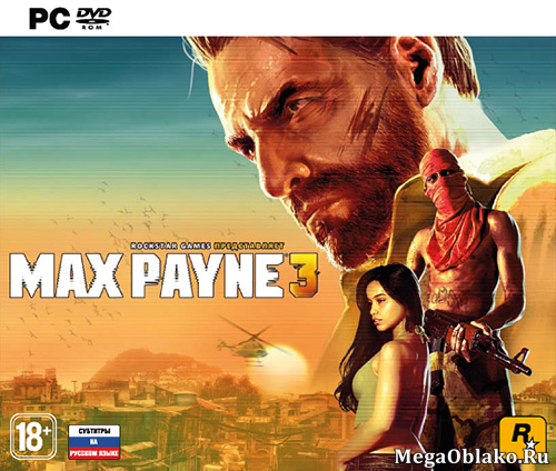 Max Payne 3: Complete Edition [v 1.0.0.196] (2012) PC | Repack от R.G. Механики