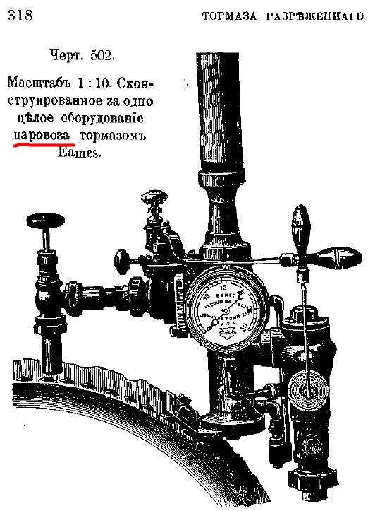 tzarovoz.png