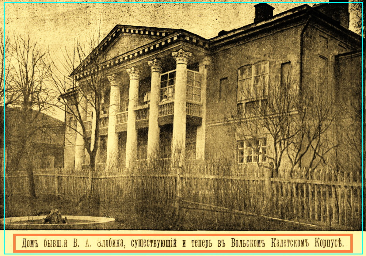 Дом купца В.А. Злобина