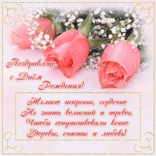 Поздравляем с Днем рождения !!! - Страница 22 0_1da0ec_7d801b02_L