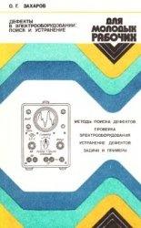 Книга Дефекты в электрооборудовании: поиск и устранение