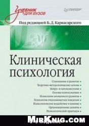 Книга Клиническая психология: Учебник для вузов. (5-е изд.)