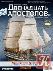 Книга Линейный корабль «Двенадцать апостолов» № 106 2015