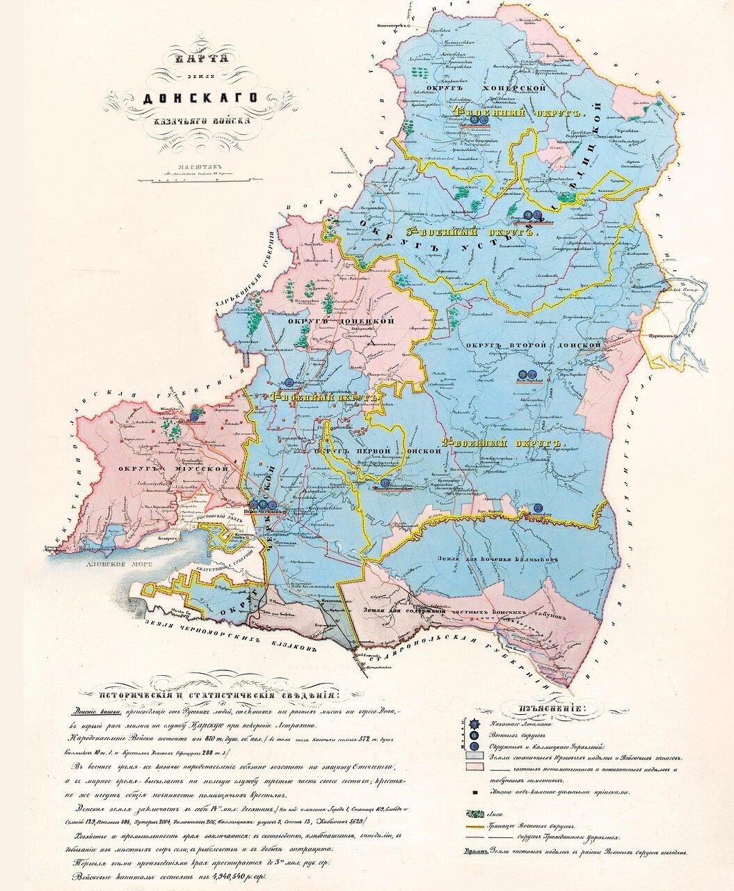 Карта земель Донского казачьего войска