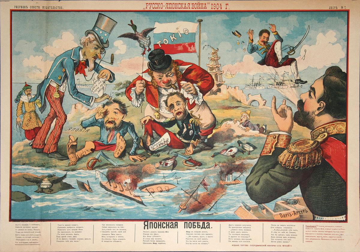 «Японская победа».  Издание Торгово-Посреднической конторы С.П.Б., 1904