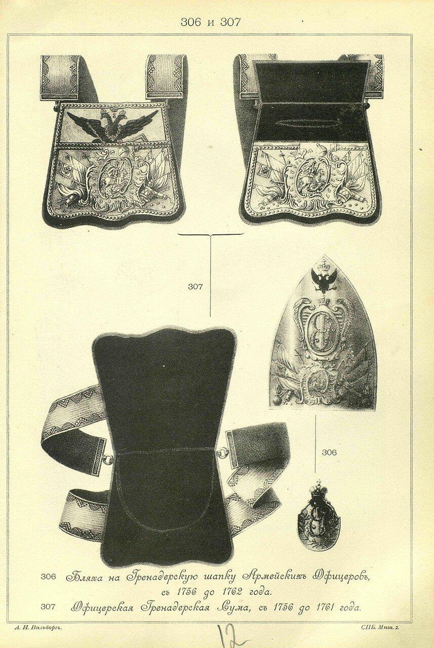306 - 307. Офицерская Гренадерская Сума, с 1756 до 1761 года. Бляха на Гренадерскую шапку Армейских Офицеров, с 1756 до 1762 года.