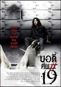 Тело №19 / Body sob 19 (2007) DVDRip