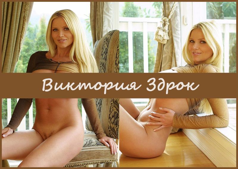 Шикарная Victoria Zdrok