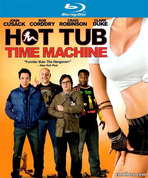 Машина времени в джакузи / Hot Tub Time Machine [UNRATED] (2010/BDRip/HDRip)