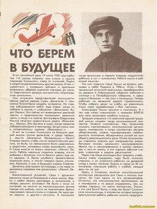 Детский журнал Костёр октябрь 1988.