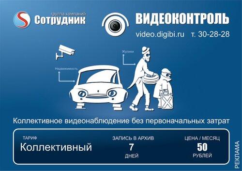 видеоконтроль