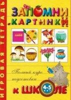 Книга Запомни картинки. Игровая тетрадь. Для детей 4-5 лет