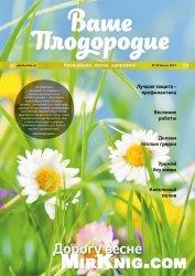 Журнал Ваше Плодородие (Весна 2015)
