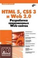 Книга HTML 5, CSS 3 и Web 2.0. Разработка современных Web-сайтов