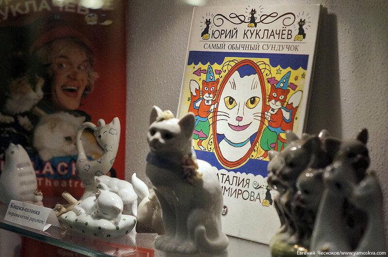 Осень. Театр кошек Куклачева. 15.10.15.27..jpg