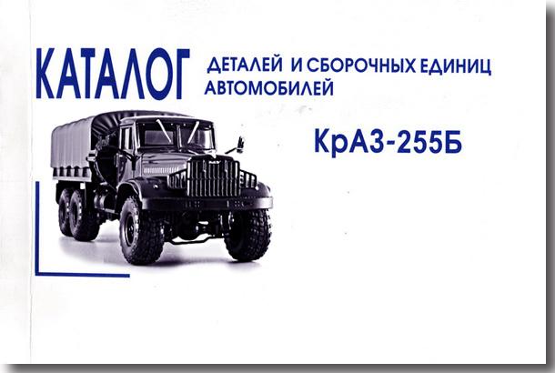 КрАЗ-255a.jpg