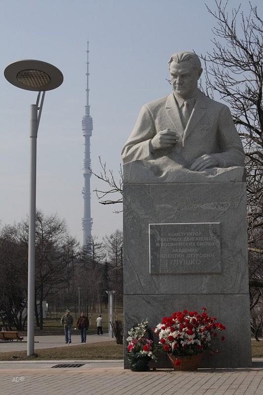 Памятник Валентину Петровичу Глушко