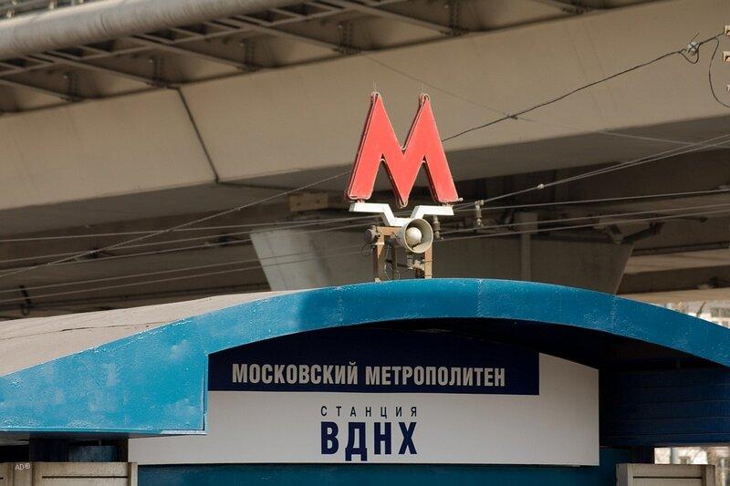 Станция метро «ВДНХ»