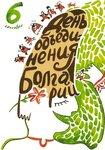 День объеденения Болгарии (6 сентября)