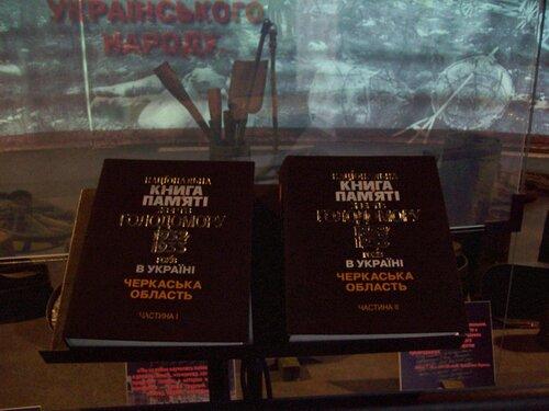Киев. Новая экспозиция Мемориала памяти жертв голодомора