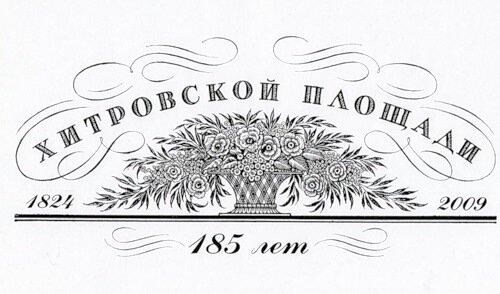 Хитровской площади - 185 лет.