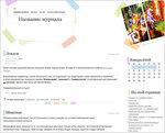 Дизайн для ЖЖ: Лошадки (S2). Дизайны для livejournal. Дизайны для Живого журнала. Оформление ЖЖ. Бесплатные стили. Авторские дизайны для ЖЖ