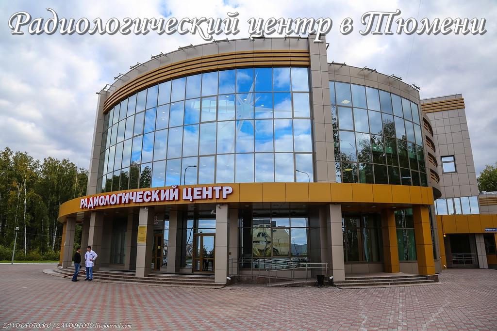Радиологический центр в Тюмени.jpg