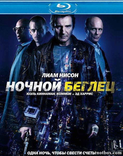Ночной беглец / Run All Night (2015/Blu-Ray/BDRip/HDRip)