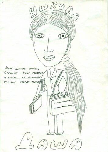 Школьная карикатура на меня