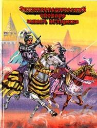 Книга Энциклопедический словарь юного историка, Всеобщая история, Елманова Н.С., Савичева Е.М., 1994